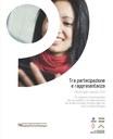 Tra partecipazione e rappresentanza Monitoraggio regionale 2016. Gli organismi di partecipazione alla vita pubblica e di rappresentanza dei cittadini stranieri promossi dagli Enti locali in Emilia-Romagna
